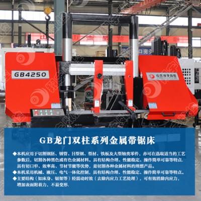 GB4250金属带锯床 龙门双柱 受力均匀 运行稳定