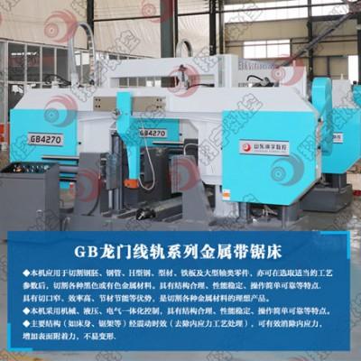 GB4270金属带锯床 龙门线轨 运行稳定 山东锯床厂家