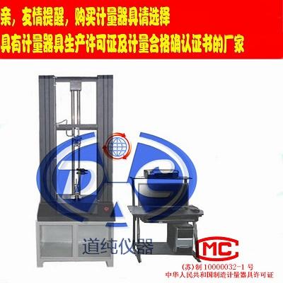 板材电子万能拉力测试机-胶合板断裂强度试验机-材料拉力试验机