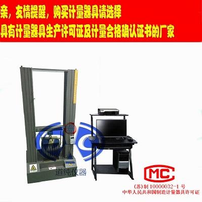 静刚度实验机-PVC环刚度试验机-管材环柔度试验机