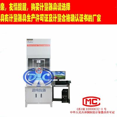 道纯生产橡胶无转子硫变仪-橡胶硫变仪-橡胶硫变测试仪