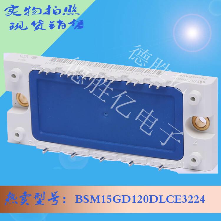 德国英飞凌IGBT模块 BSM15GD120DLCE3224
