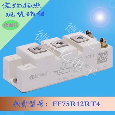 德国英飞凌IGBT功率模块 FF75R12RT4 供应