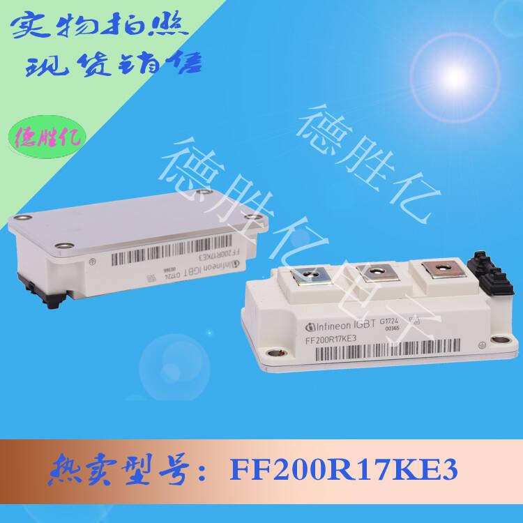 德国英飞凌IGBT功率模块FF200R17KE3 供应