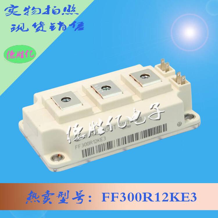 德国英飞凌IGBT功率模块FF300R12KE3 全新