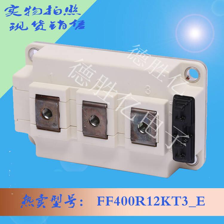 德国英飞凌IGBT功率模块FF400R12KT3_E 价优