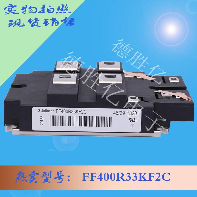 德国英飞凌IGBT功率模块FF400R33KF2C 全新