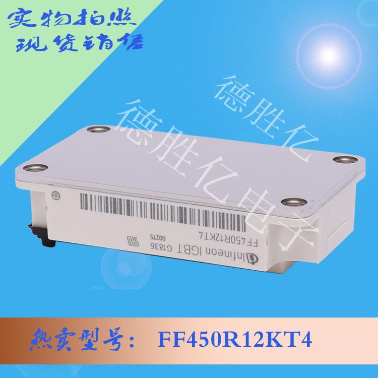 德国英飞凌IGBT功率模块FF450R12KT4 直售