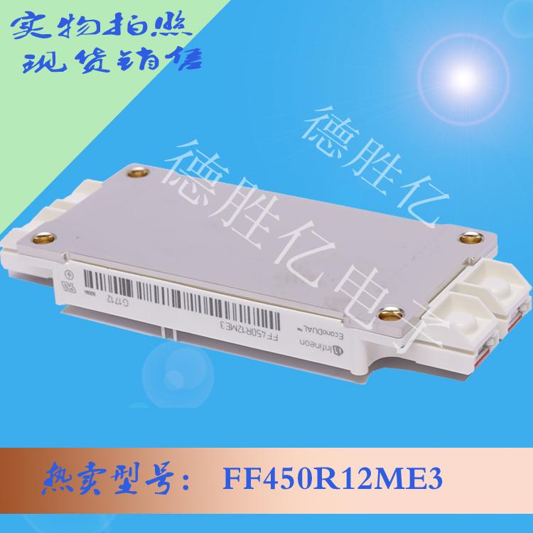 德国英飞凌IGBT 功率模块FF450R12ME3 销售