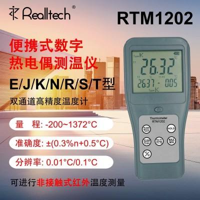 青岛双通道温度表RTM1202高精度热电偶测温仪高温仪