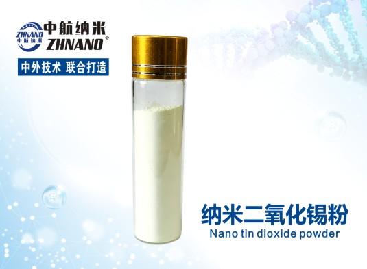 供应高纯纳米二氧化锡粉  厂家直销 中航纳米