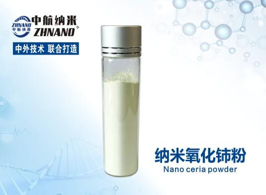 供应高纯纳米氧化铈粉  厂家直销 中航纳米