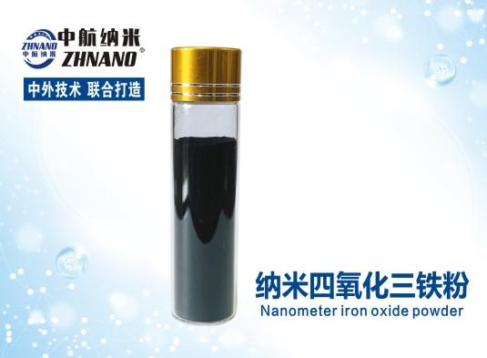 供应高纯纳米四氧化三铁粉  厂家直销