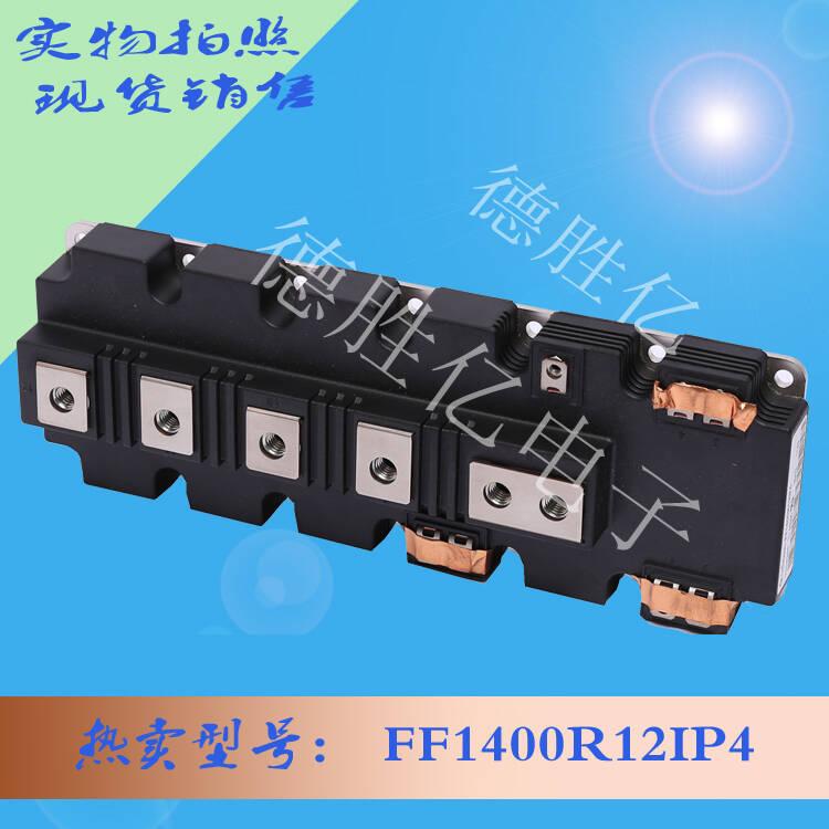 德国英飞凌IGBT功率模块FF1400R12IP4 全新