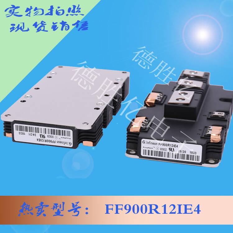 德国英飞凌IGBT功率模块FF90012IE4 量多