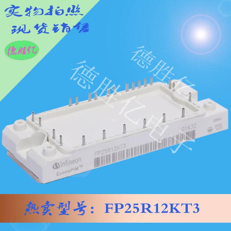 德国英飞凌IGBT功率模块 FP25R12KT3 直售
