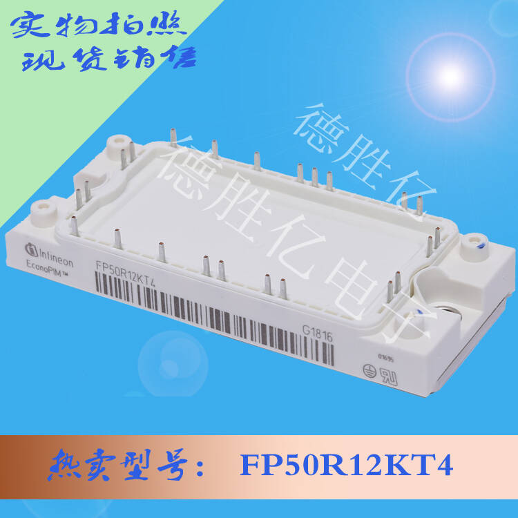德国英飞凌IGBT功率模块FP50R12KT4 从优