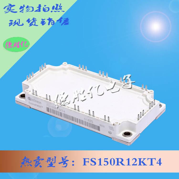 德国英飞凌IGBT功率模块FS150R12KT4 直售