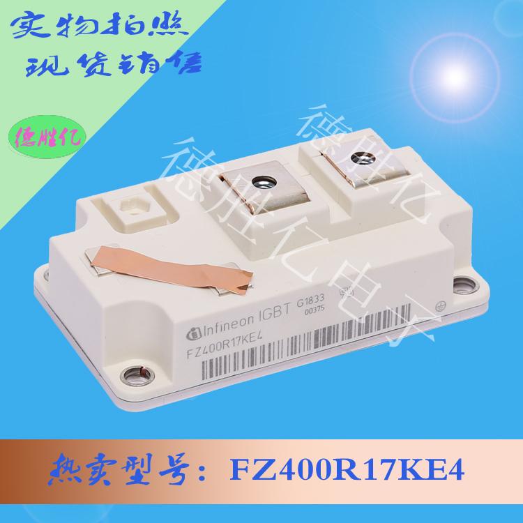德国英飞凌IGBT功率模块 FZ400R17KE4直售