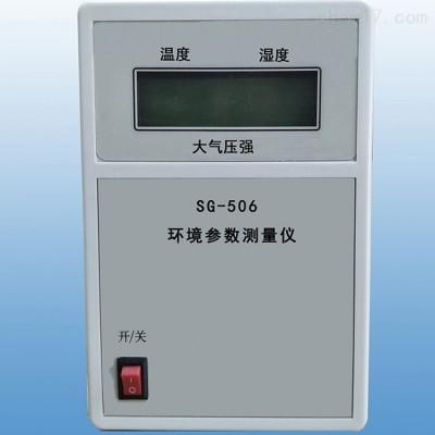 环境参数测量仪