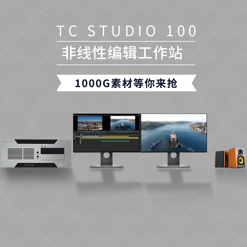 TC STUDIO100非编工作站 非线性编辑系统影视专用