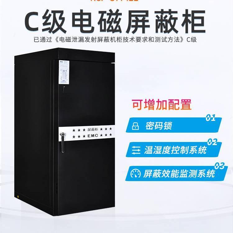 实力公司电磁屏蔽机柜GM-01型 C级认证