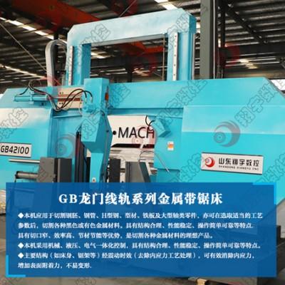 GB42100大型锯床  规格齐全 支持定制 翔宇机床