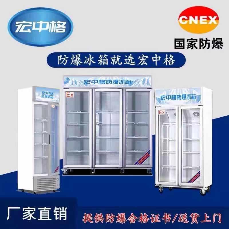 深圳市展示柜防爆冰箱厂家
