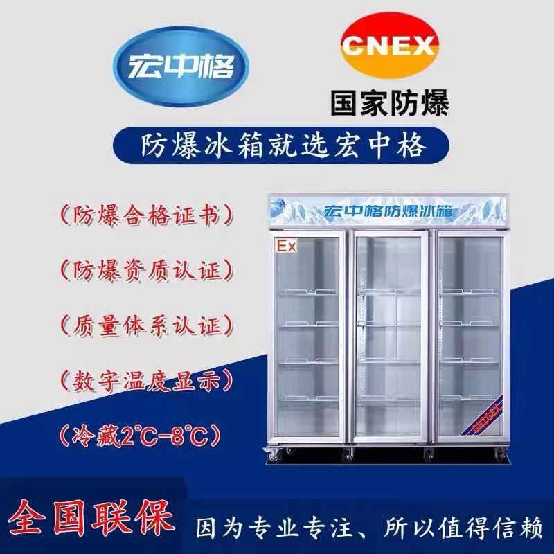 珠海市展示柜防爆冰箱厂家