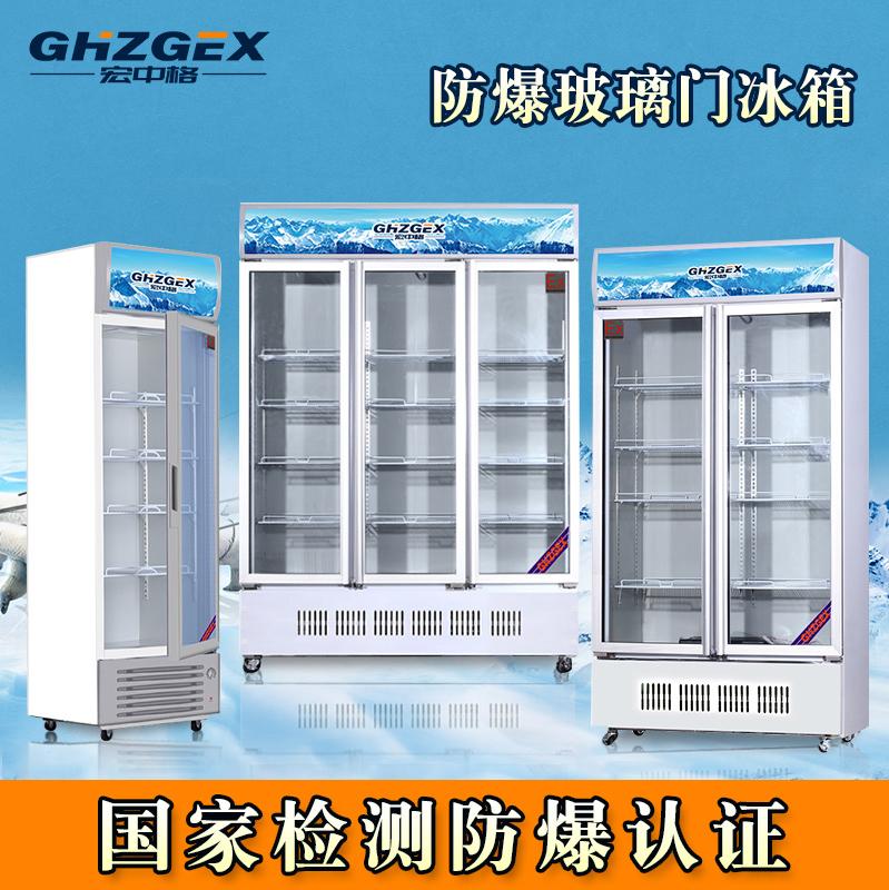 成都市展示柜防爆冰箱厂家