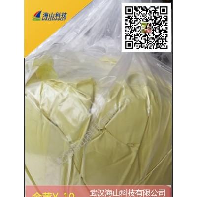 热敏染料黄色显色剂黄色素,144190-25-0