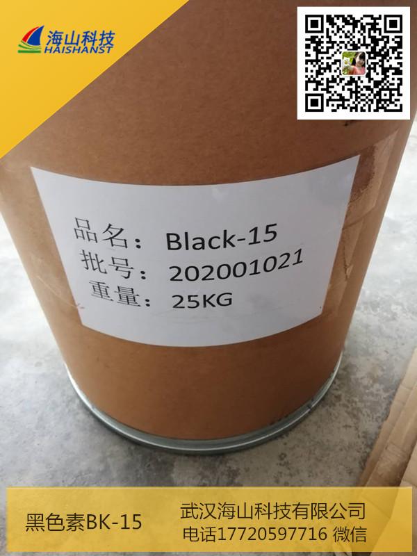 热敏染料黑色显色剂黑色素,36431-22-8