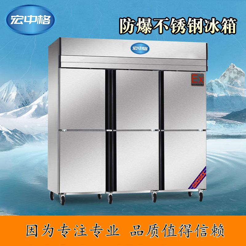 泰州市不锈钢防爆冰箱厂家