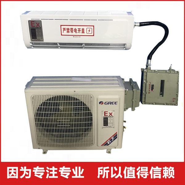 吉林省长春市化工厂防爆空调厂家