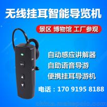 山东智能导览机景区解说器导览器设备