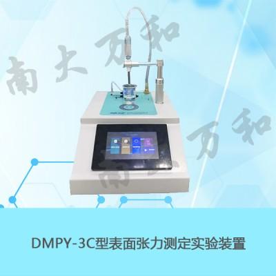 南大万和触摸屏表面张力测定实验装置