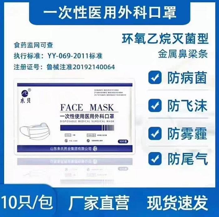 生产厂家-东贝一次性使用医用外科口罩-山东朱氏药业集团