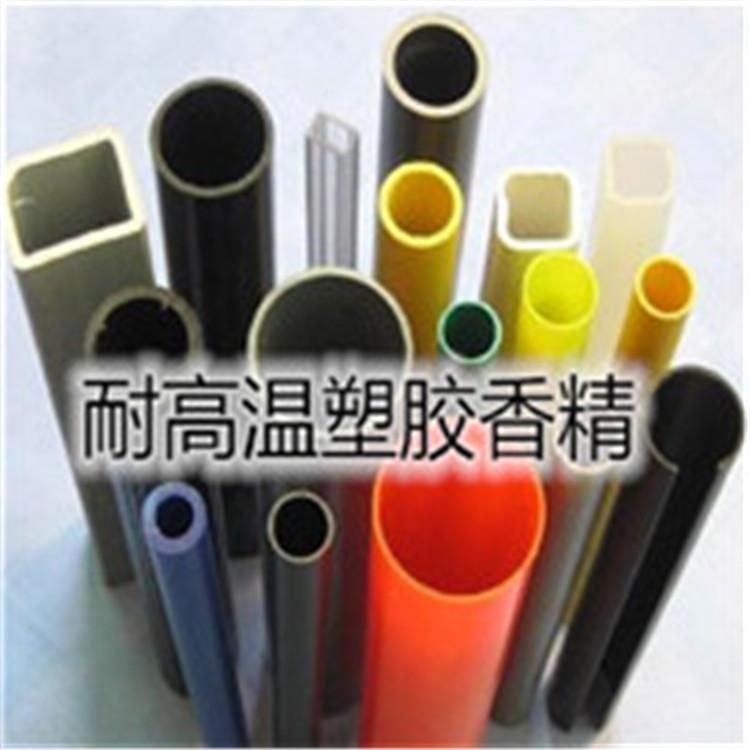 塑料香精(PS、PE、PP、PA、PVC、ABS、PET等)
