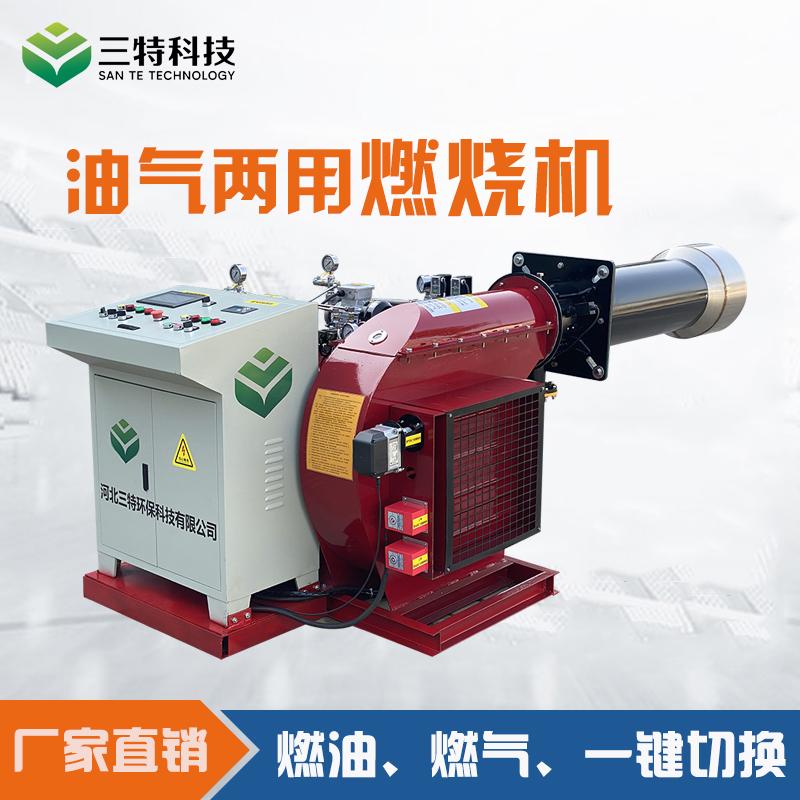 厂家直销燃油燃气双燃料燃烧机 空气雾化油气两用燃烧器可定制