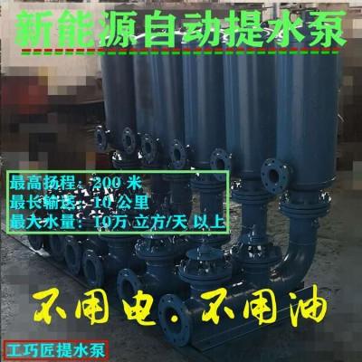 YL自然水能量提水设备
