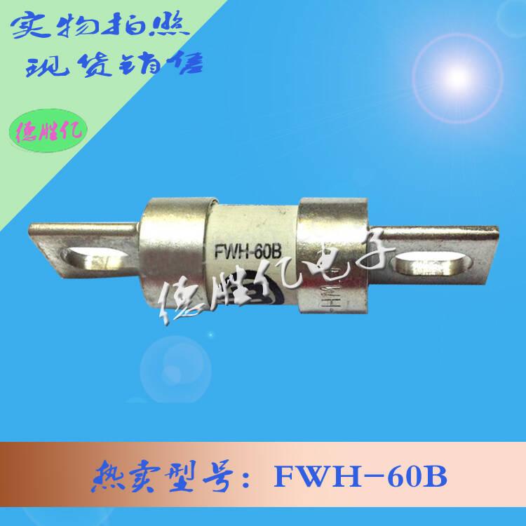 美国巴斯曼快速熔断器 FWP-60B从优