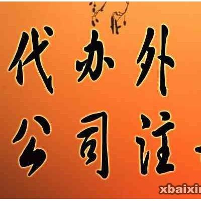 外国人工作许可证怎么办理/外国人申请中国工作许可证