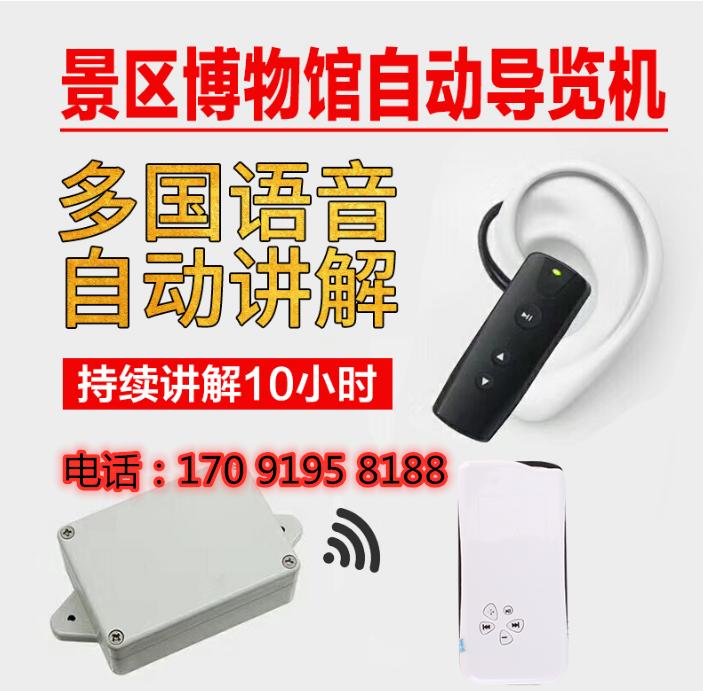 淮南出售展馆解说器 展厅讲解系统导览器设备