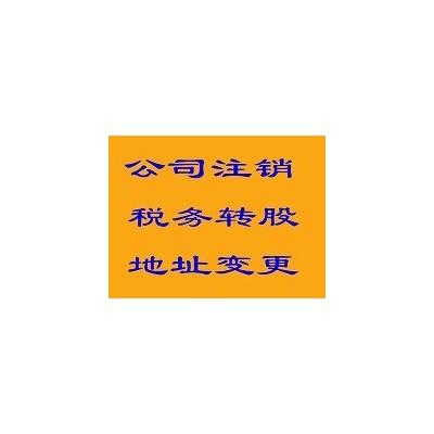 北京的公司被列入企业严重违法失信名单了怎么办