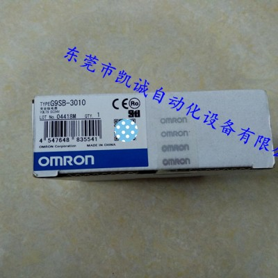 G9SB-3010 DC24V欧姆龙OMRON安全继电器单元