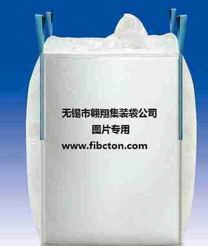 集装袋、吨袋、炭黑袋、柔性集装袋、软托盘袋、纸浆吨包袋供应