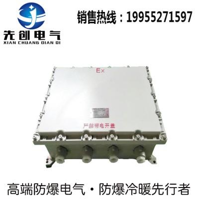 供应加工区域用防爆配电箱,资质齐全