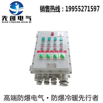 供应乳胶产品生产车间用定制防爆配电箱,型号齐全