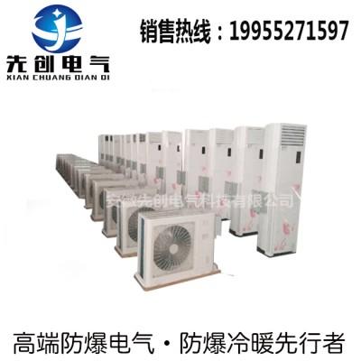 供应研究室用3匹防爆空调,价格优惠