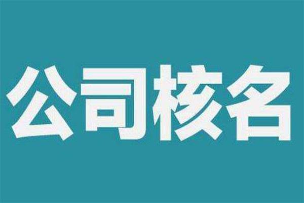 在北京注册公司的流程及所需费用